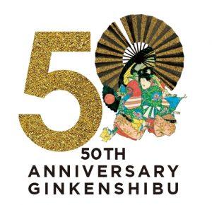 【イベント情報】11/11「吟剣詩舞」日本武道館での記念すべき第50回大会に「華風月」と黒流(和楽器バンド)がスペシャルゲストとして出演決定!