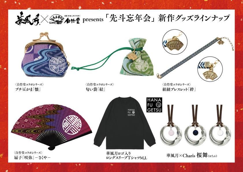 【グッズ情報】12/7・8 華風月×白竹堂 presents 「先斗忘年会」新作グッズラインナップ公開!