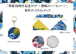 【グッズ情報】 「華風月8周年記念」新作グッズラインナップ公開!